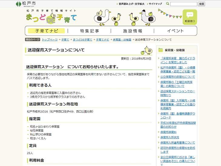 千葉県松戸市サイトキャプチャ