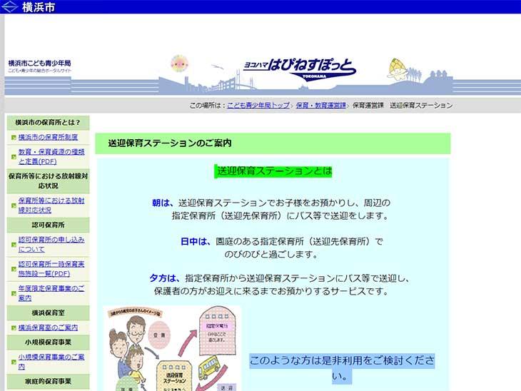 神奈川県横浜市サイトキャプチャ