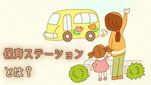 保育ステーションとは?待機児童解消への自治体新サービス