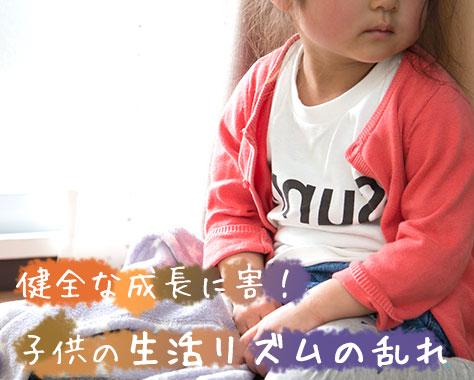 子供の理想の生活リズムは?乱れる悪影響や6つの改善策