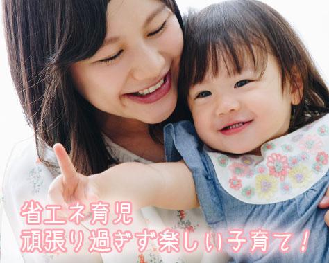 省エネ育児のアイディア15~頑張り過ぎない話題の子育て術
