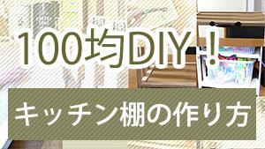 100均DIYで快適キッチンに!おしゃれスライドラックの作り方