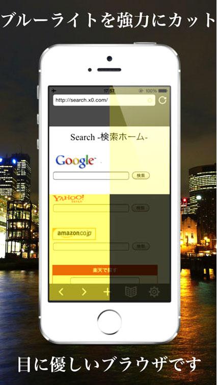 「視力保護ブラウザ for iPhone」のイメージ