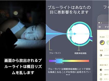 「目の保護ーーブルーライト軽減 あなたの不眠を解消します」のキャプチャ