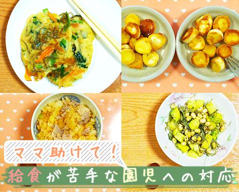保育園の給食トラブル対処法~家で作りたい人気献立レシピ