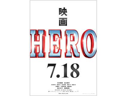 「HERO」英語のイメージ