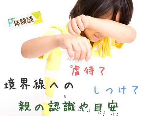 子供への虐待の境界線が2020年春から変わる!体罰禁止へ法改正