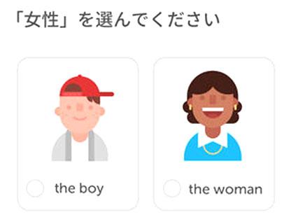 「Duolingo英語を無料で学ぼう」アプリのキャプチャ