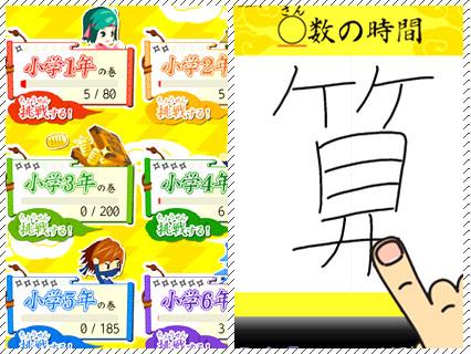 「小学生手書き漢字ドリル10063」アプリのキャプチャイメージ