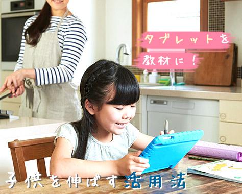 タブレットを子供の勉強に活用する方法~おすすめアプリ10