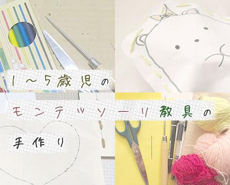 モンテッソーリ教具の手作り~幼児の集中力や器用さをUP!