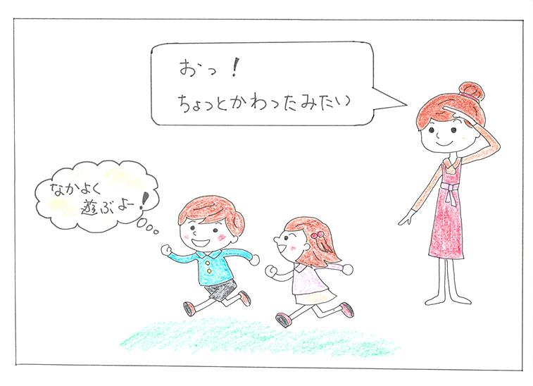 仲良く遊ぶ兄妹をみてしつけの効果を感じてる母親のイラスト