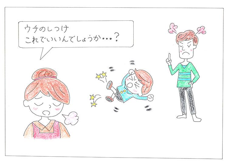 子供のしつけに悩む母親のイラスト