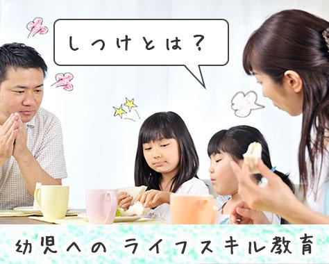 幼児へのしつけはいつから?入学前に身につけたい家庭教育