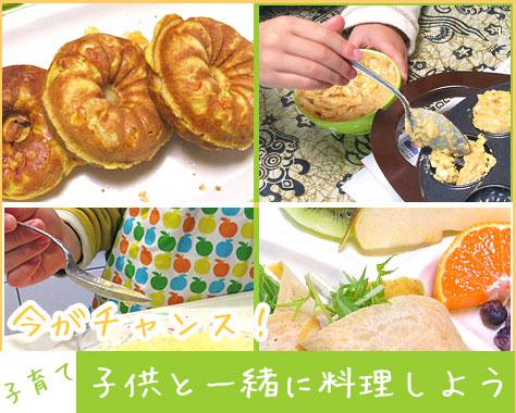 子供と一緒に料理する6つのメリット!おすすめレシピ3選