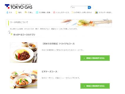 「東京ガス キッズ イン ザ キッチン親子クラス」のキャプチャ