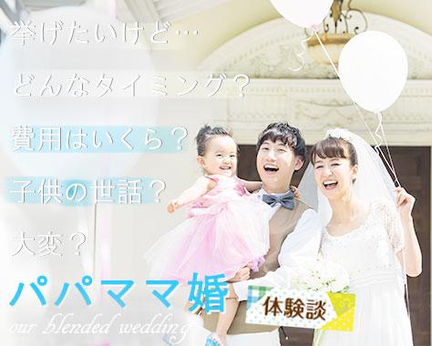 パパママ婚は大変?念願の子連れ結婚式を挙げた体験談