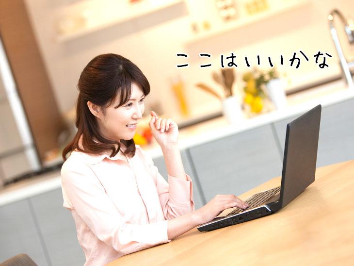 ノートパソコンで調べる主婦