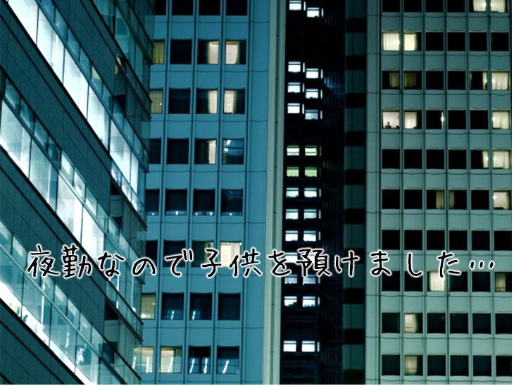 電気が沢山ついてるオフィス街のビル