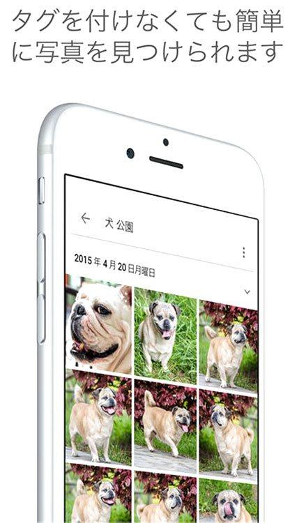 「Google フォト」アプリのイメージ