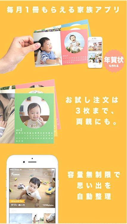 「家族アルバムFamm」アプリのイメージ