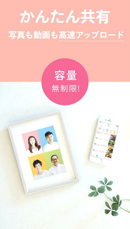「家族アルバム みてね」アプリのイメージ