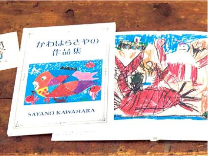 子どもの作品の絵本