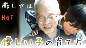 優しい子の育て方~遺伝?思いやりを育む秘訣や名前の漢字