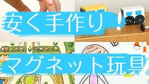 マグネットおもちゃの作り方~簡単で安い手作り知育玩具5