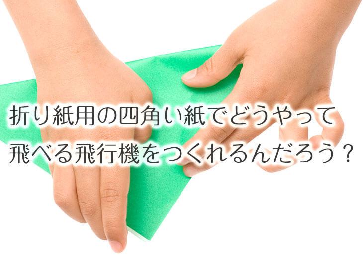 紙飛行機を作る子供の手