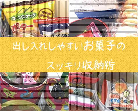 お菓子の収納アイディア~安く可愛くスッキリ片づける方法