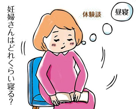 妊婦の昼寝は頭痛や倦怠感の元?太る?快眠のコツや体験談