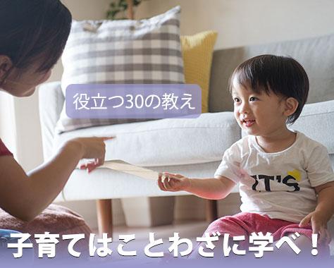 先人に習う!子育てのことわざ・格言30選~楽で賢い育て方