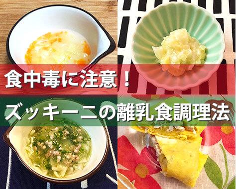 ズッキーニの離乳食作りは苦味に注意!段階レシピや調理法