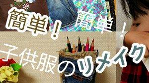 子供服をリメイクしよう!手縫いで簡単に手作りできる6種