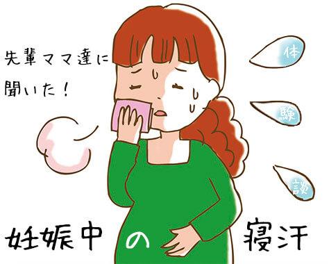 妊娠中は寝汗がひどいの?いつから?ママ達の対策や体験談