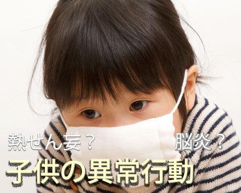 子供の熱せん妄に要注意!幼児の高熱時に見られる異常行動