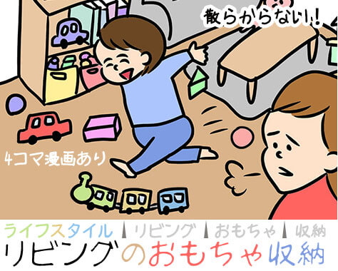 リビングのおもちゃ収納~おしゃれな片付けアイディア7選
