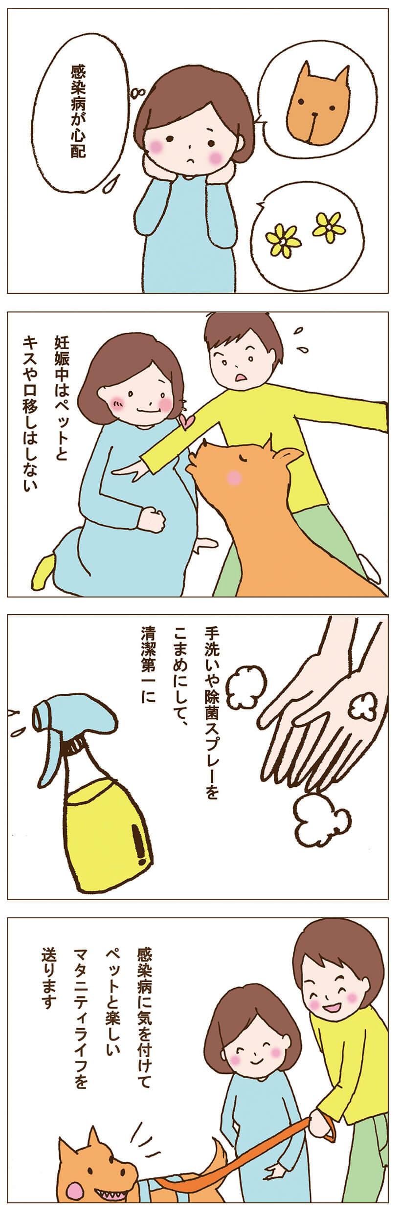 妊娠中のペット4コマ漫画