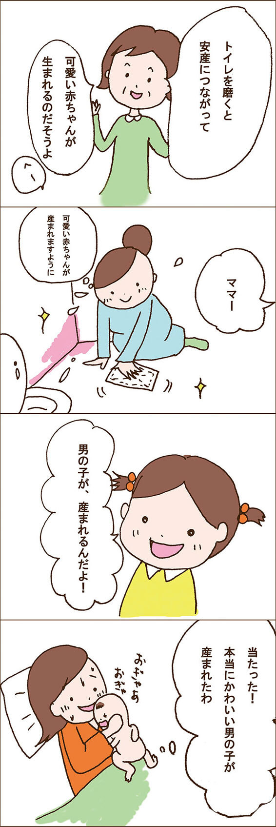 妊娠中の不思議体験4コマ漫画