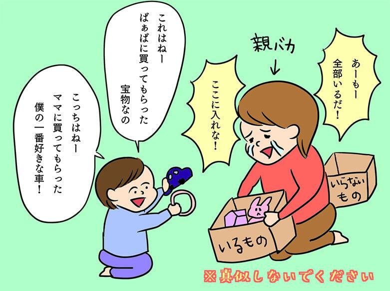 おもちゃの量を見直す親子のイラスト