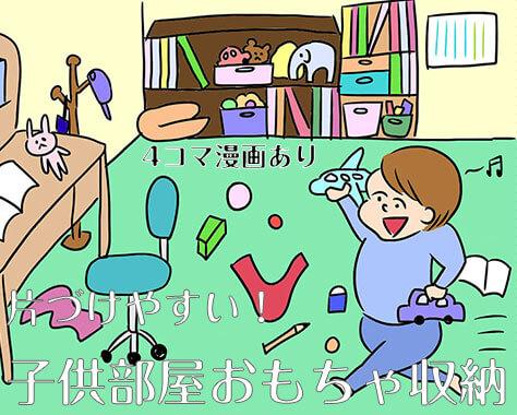 子供部屋おもちゃ収納~幼児が片付け上手になるアイディア