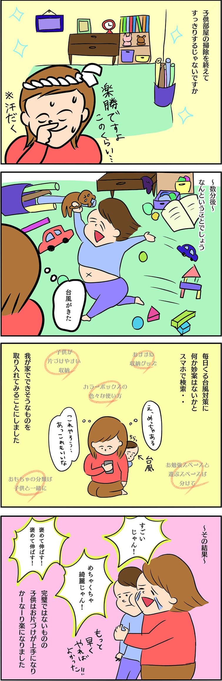 子供部屋おもちゃ収納の4コマ漫画