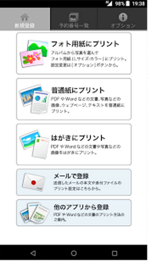 「netprint(ネットプリント)」アプリのキャプチャ