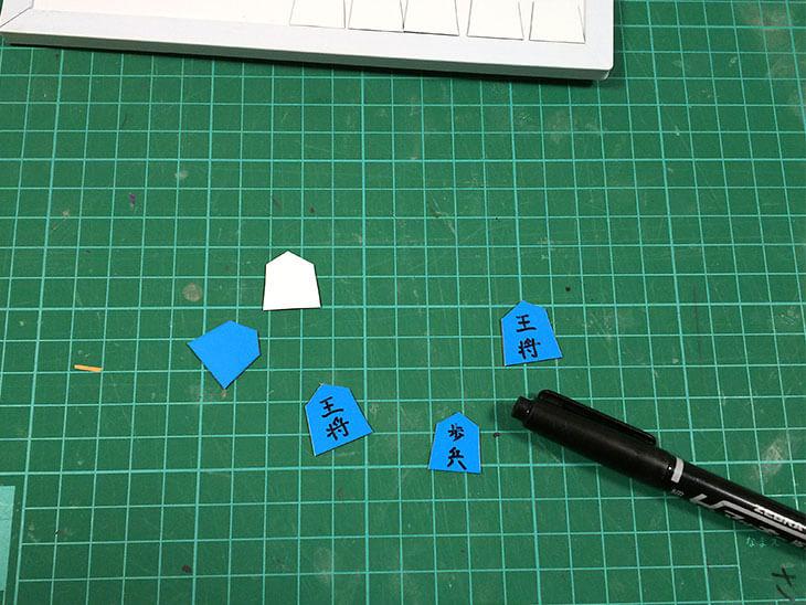 名前を書いた将棋の駒と油性ペン
