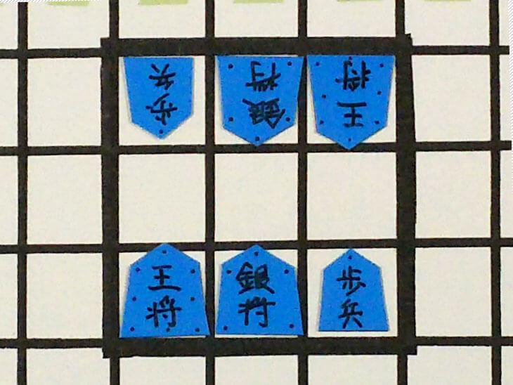 9マス将棋初級編の駒の置き方