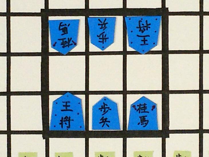 9マス将棋上級編の駒の置き方