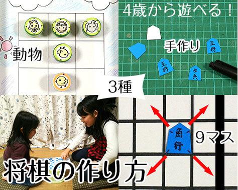 将棋を手作り!自由研究工作にもおすすめの盤と駒の作り方