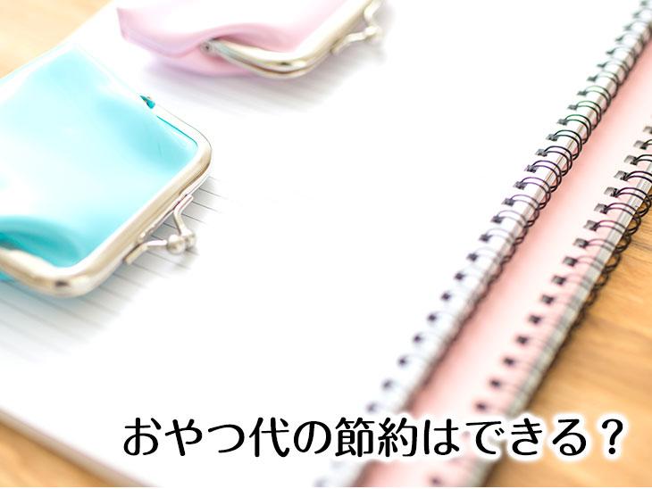 手帳と財布