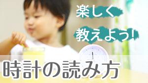 時計の読み方は何歳で学ばせる?子供が理解しやすい教え方